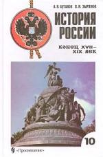 История России. Конец XVII - XIX век, 10 класс