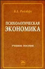 Райзберг Б А книги купить заказать цена Психологическая экономика