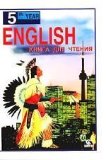 Английский язык. Englisn. Reader. 9 класс