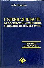 Судебная власть в Российской Федерации. Содержание, организация, формы. Учебное пособие