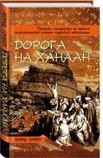 Дорога на Ханаан: прогулка литератора по дорогам мифологической истории иудейской цивилизации