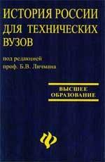 История России: учебное пособие