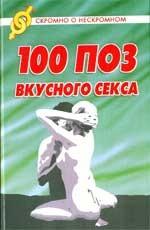 100 поз для вкусного секса
