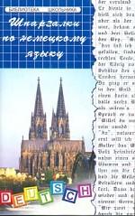 Шпаргалки по немецкому языку