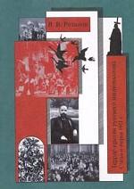 Террор против русского национализма. 1911 г