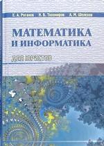 Математика и информатика для юристов: Учебник + Математика и информатика для юристов: Метод. пособие.Учебник для ВУЗов