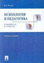 Психология и педагогика в вопросах и ответах