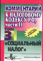 Комментарий к Налоговому кодексу РФ. Часть 2. Том 3. Социальный налог