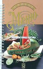 Миллион меню. Любимые блюда Востока. 2-издание