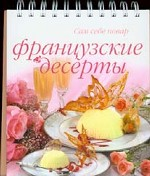 Французские десерты. 2-е издание