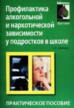 Профилактика алкогольной и наркотической зависимости у подростков в школе
