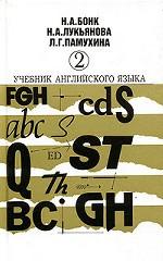 epub бонк учебник английского языка часть 2