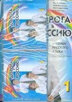 Дорога в Россию. Элементарный уровень (+4CD)