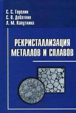 Реркристаллизация металлов и сплавов. Научное издание