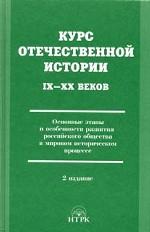 Курс отечественной истории IХ-ХХ веков
