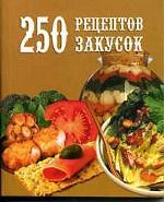 250 рецептов закусок