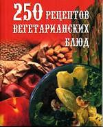 250 рецептов вегетарианских блюд