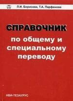 Справочник по общему и специальному переводу