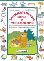 Занимательные игры и упражнения для речевого и интеллектуального развития детей 5-6 лет с общим недоразвитием речи. № 2