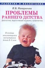 Проблемы раннего детства. Диагностика, педагог