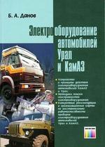 Электрооборудование автомобилей Урал и КамАЗ. (2 вкладки)