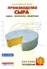Производство сыра: научные основы и технологии