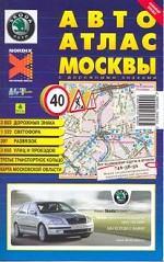 Автоатлас Москвы с дорожными знаками (малый): Вып. № 19