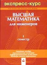 Высшая математика для инженеров. 1 семестр