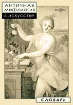 Античная мифология в искусстве. Словарь