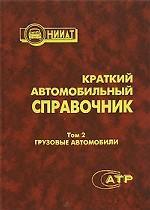 Краткий автомобильный справочник. Том 2. Грузовые автомобили