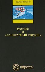 """Россия и """"санитарный кордон"""". Сборник"""