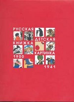Русская детская книжка-картинка 1900-1941 гг