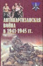 Антипартизанская война в 1941 - 1945 гг