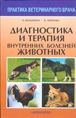 Диагностика и терапия внутренних болезней животных