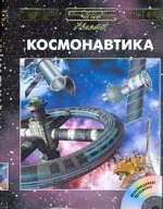 Космонавтика. Энциклопедия для детей
