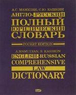 Англо-русский полный юридический словарь. Около 30 000 слов