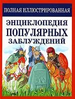 Полная иллюстрированная энциклопедия популярных заблуждений