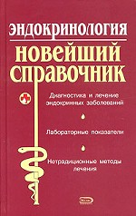Эндокринология. Новейший справочник