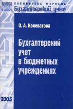 Бухгалтерский учет в бюджетных учреждениях. Колеватова О.А