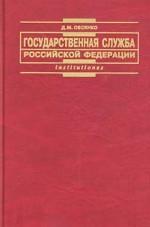 Государственная служба РФ