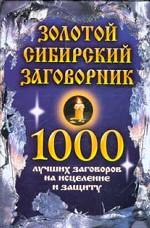 Золотой сибирский заговорник: 1000 лучших заговоров на исцеление и защиту