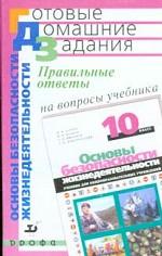"""Правильные ответы на вопросы учебника Латчука В.Н., Маркова В.В., Миронова С.К.  """"Основы безопасности жизнедеятельности"""", 10 класс"""