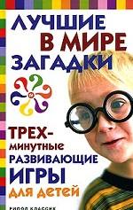 Лучшие в мире загадки и трехминутные развивающие игры для детей