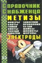 Справочник снабженца № 65. Метизы. Анкеры. Болты. .. Электроды
