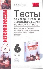 Тесты по истории России с Древнейших времен до конца XVI века, 6 класс