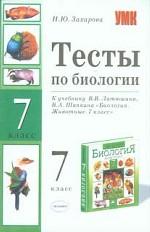 книга по биологии класс: