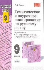 Тематическое и поурочное планирование по русскому языку, 9 класс