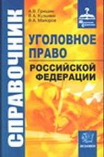 Справочник по уголовному праву российской федерации
