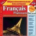 1С:Образовательная коллекция. Francais Platinum DeLuxe