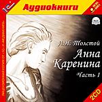 Анна Каренина, часть 1